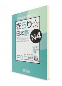 Kirari Nihongo: Подготовка к Норёку Сикэн N4 (лексика)