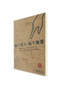 Иллюстрированный японский язык для начинающих