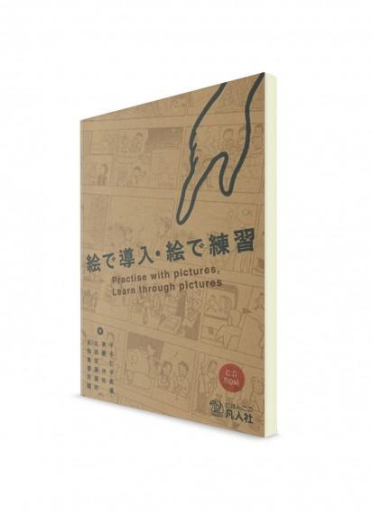 Введение в японский язык через картинки
