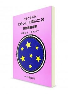 Весёлый японский язык с Хироко. Ч. 2. Книга для преподавателя