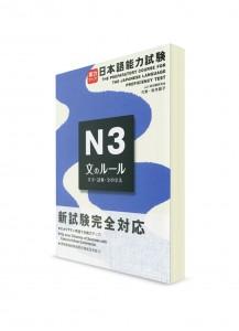 Power UP! Подготовка к JLPT N3 (грамматика, иероглифика, лексика)