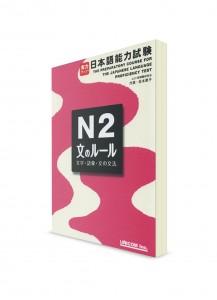 Power UP! Подготовка к JLPT N2 (грамматика, иероглифика, лексика)