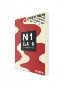 Power UP! Подготовка к JLPT N1 (грамматика, иероглифика, лексика)