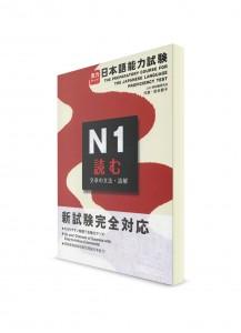 Power UP! Подготовка к JLPT N1 (чтение)
