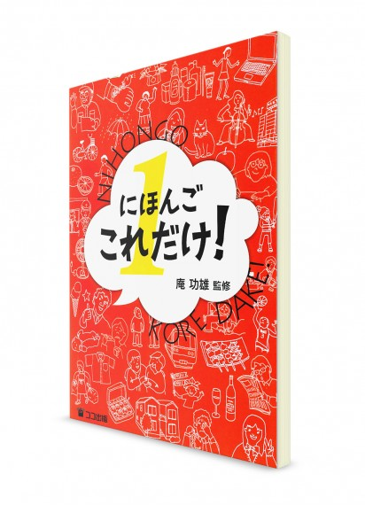 Nihongo Koredake: Японский для начинающих. Ч. 1