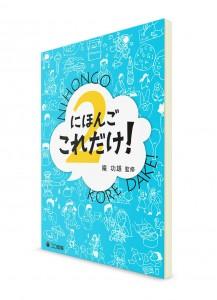 Nihongo Koredake: Японский для начинающих. Ч. 2