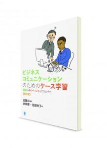 Японский для бизнеса: Обучение на ситуациях - Комментарий