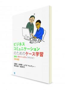 Японский для бизнеса: Обучение на ситуациях - Учебные материалы