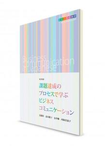 Деловое общение на японском языке: Обучение через решение поставленых задач