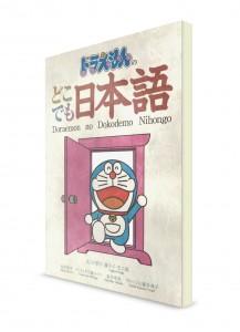 Японский язык на все случаи вместе с Дораэмоном (начально-средний уровень)