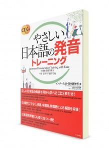 Тренировка японского произношения без забот