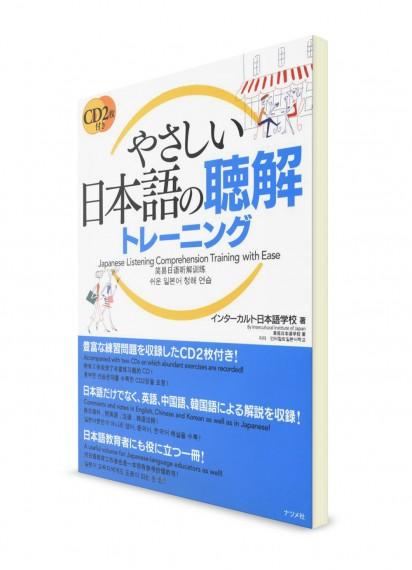 Понимание японской речи на слух без забот