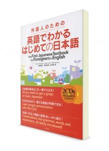 Учебник элементарного японского для иностранцев (на английском языке)