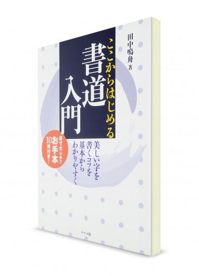 Японская каллиграфия (сёдо) для начинающих