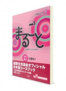 Marugoto A1 Rikai: курс японского языка (осмыление)