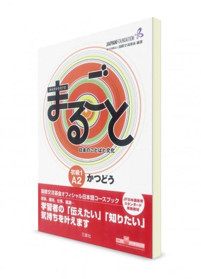 Marugoto A2.1 Katsudou: курс японского языка (практика)