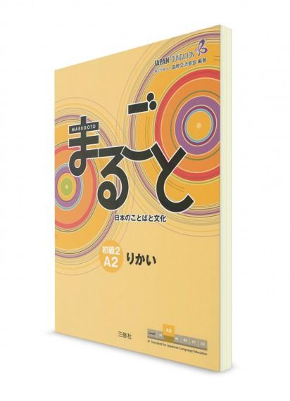 Marugoto A2.2 Rikai: курс японского языка (осмыление)