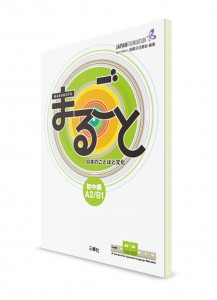 Marugoto A2/B1: курс японского языка