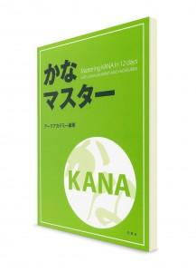 Kana Master: Японская азбука за 12 дней