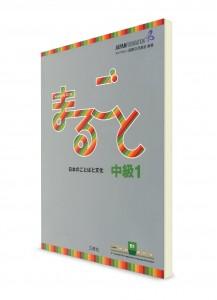 Marugoto B1: курс японского языка для среднего уровня