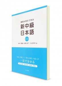 Новый учебник японского языка для среднего уровня: Обучение через примеры