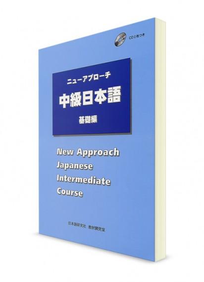 New Approach. Учебник японского языка для среднего уровня