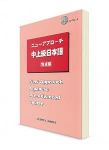 New Approach. Учебник японского языка для уровня выше среднего