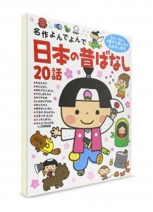 20 лучших японских сказок