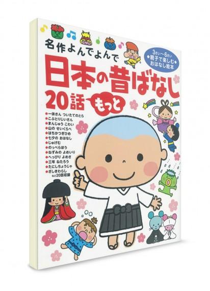 Ещё 20 лучших японских сказок