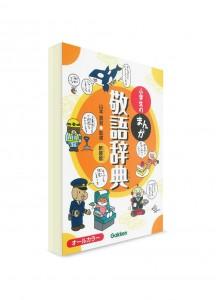 Манга для младших классов: Словарь вежливой лексики
