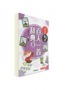 Манга для младших классов: Сборник 100 стихов 100 поэтов
