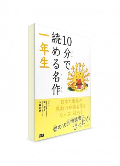 Чтение по-японски на 10 минут: Адаптации известных рассказов. 1 класс