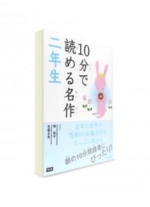 Чтение по-японски на 10 минут: Адаптации известных рассказов. 2 класс