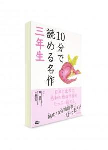Чтение по-японски на 10 минут: Адаптации известных рассказов. 3 класс