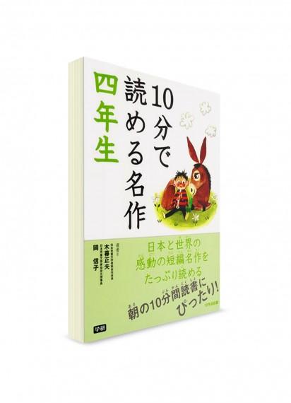 Чтение по-японски на 10 минут: Адаптации известных рассказов. 4 класс