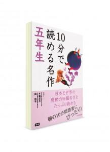 Чтение по-японски на 10 минут: Адаптации известных рассказов. 5 класс