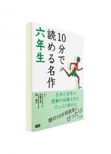 Чтение по-японски на 10 минут: Адаптации известных рассказов. 6 класс