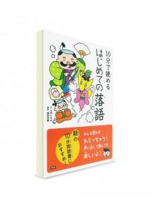 Чтение по-японски на 10 минут: Ракуго для начинающих