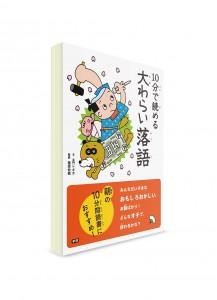 Чтение по-японски на 10 минут: Смешные Ракуго