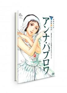 Анна Павлова ― Обучающая манга на японском