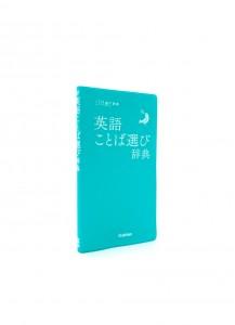 Карманный словарь синонимов (англо-японский)