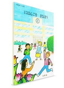 Nihongo wo Manabou: Японский язык для детей