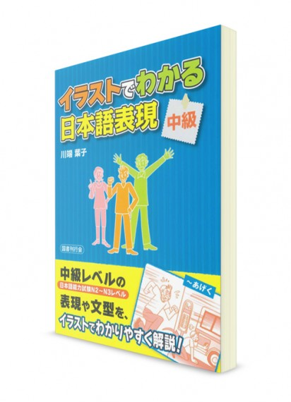 Изучение японских грамматических конструкций по картинкам (средний уровень)