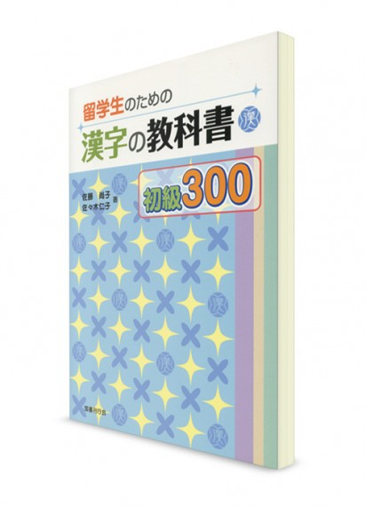 Учебник японских иероглифов для иностранных студентов (начальный уровень)