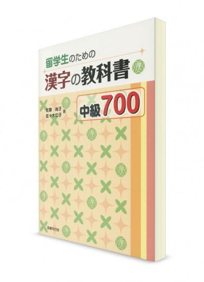 Учебник японских иероглифов для иностранных студентов (средний уровень)