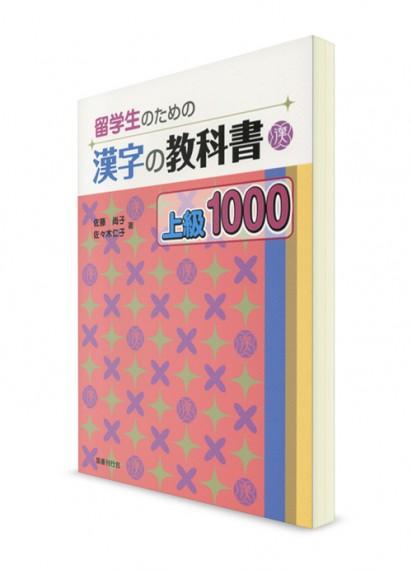 Учебник японских иероглифов для иностранных студентов (продвинутый уровень)