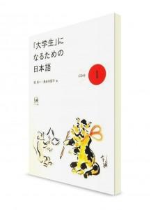 Японский язык для подготовки к университету (1)