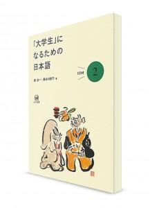 Японский язык для подготовки к университету (2)