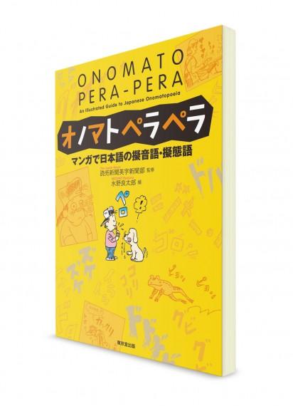Onomato Pera-Pera: Иллюстрированный путеводитель по японской ономатопоэтической лексике