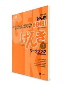 Genki Учебник Японского Скачать